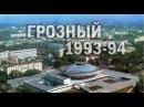 Grozny Грозный 1994 год