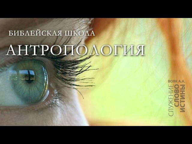 Библейская Школа 2008г. Антропология. Часть 1 Происхождение человека