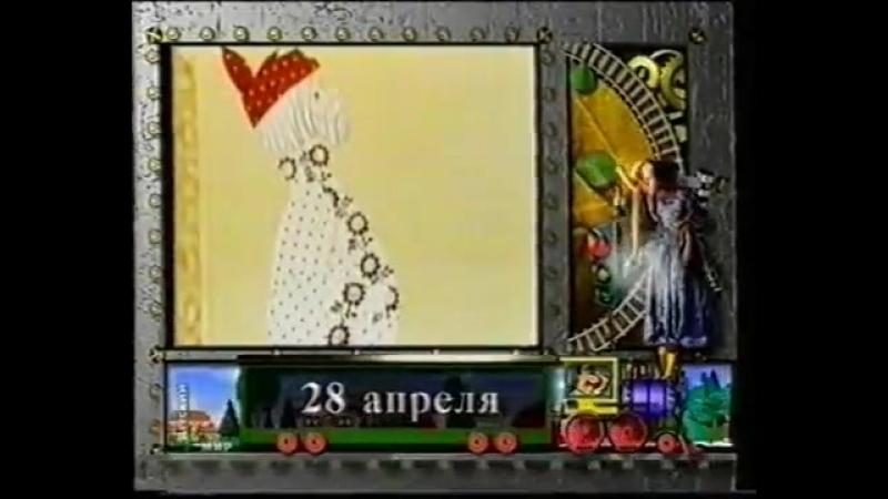 Анонс мультфильма Поди туда не знаю куда Детский мир 28 04 2006