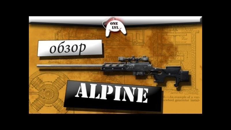 Warface обзор TPG 1 Alpine One lvl