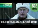 ▶️ Военная разведка 1 Северный фронт все серии Военный Фильмы и сериалы