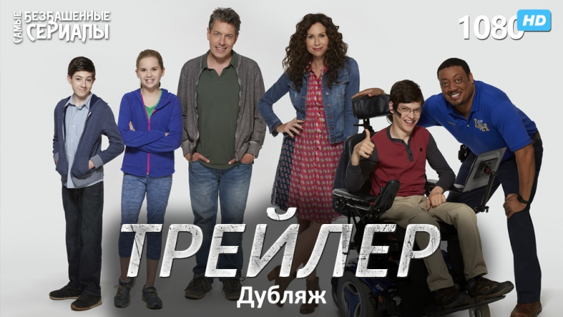 Просто нет слов Speechless 1 сезон Трейлер Дубляж HD 1080
