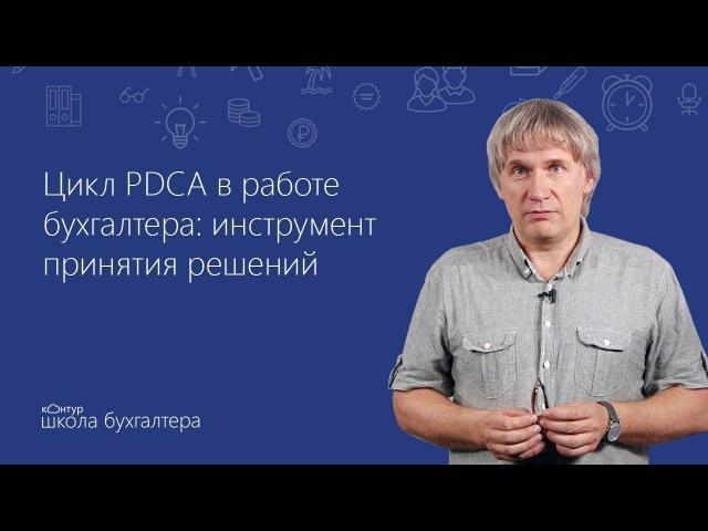 Цикл PDSA в работе бухгалтера инструмент принятия решений