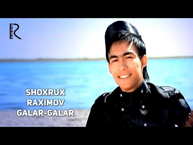 Shoxrux Raximov - Galar-galar | Шохрух Рахимов - Галар-галар
