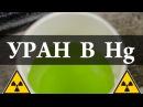 Сами топите урановый лом в ртути Химия Просто cfvb njgbnt ehfyjdsq kjv d hnenb bvbz ghjcnj