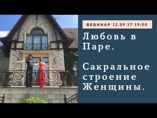 """Приглашение на вебинар """"Любовь в Паре. Сакральное строение Женщины"""" Ирина Ремер"""