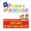 """Детский центр """"Ученье с увлеченьем"""" Пенза"""
