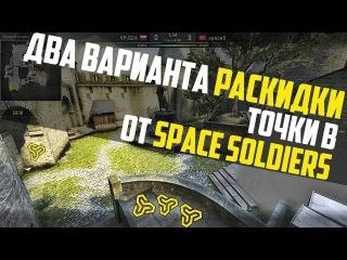 Варианты раскидки точки B от Space Soldiers на карте de_cobblestone | CS:GO