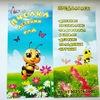 Детский сад «Пчёлка»