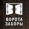 Ворота  Новосибирск