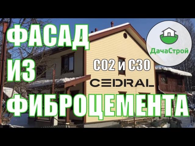 Фасад каркасного дома из Кедрала С02 и С30. Терраса из дпк. Секрет монтажа фиброцементного сайдинга.