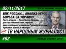 ТВ НАРОДНЫЙ ЖУРНАЛИСТ 92 ВПК России Анализ угроз Борьба за Укpaину Конст