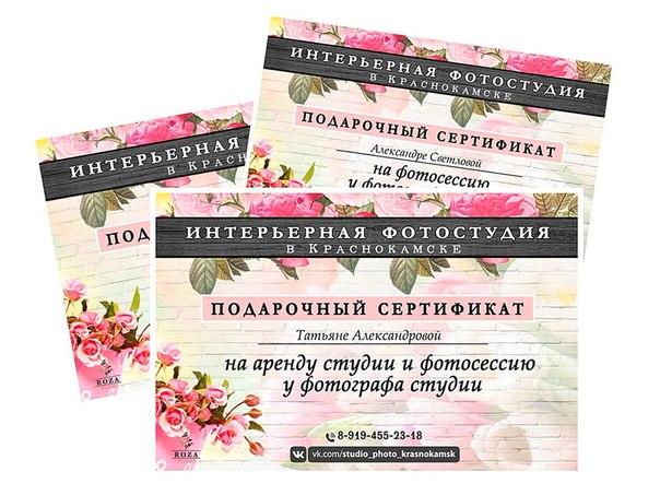 сертификат в фотостудию на фотосессию