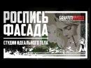 Отзыв о работе Граффити Россия Салон красоты MS Perfection