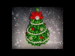 Новогодняя елочка канзаши, Christmas tree Kanzashi, Tannenbaum Kanzashi