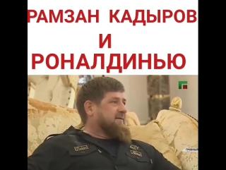Кадыров и Роналдинью
