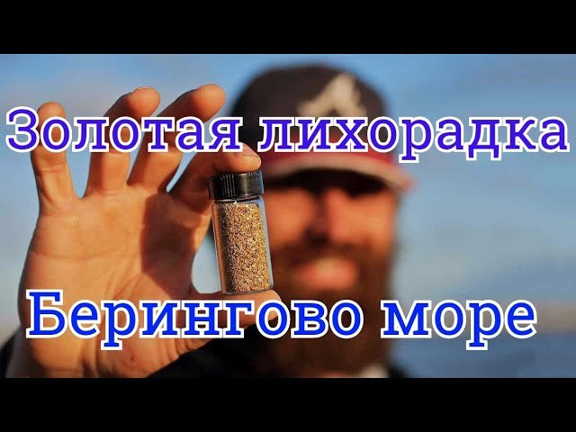 Золотая лихорадка Берингово море 7 сезон 1 серия Discovery 2017