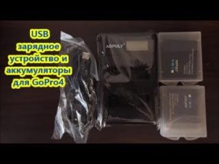 USB зарядное устройство и аккумуляторы для GoPro4.