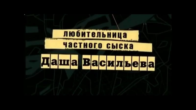Заставка телесериала Любительница частного сыска Даша Васильева 2003 2005