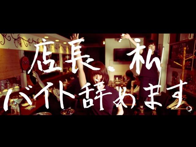 Su凸ko D凹koi 「店長、私バイト辞めます。」 Music Video