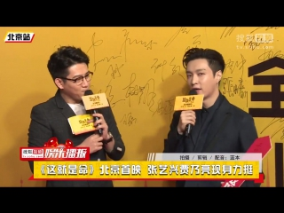 171130 EXO's Lay @ Sohu TV News_ Kill Me Please premiere