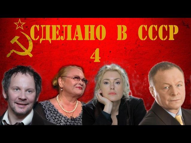 Сделано в СССР 4 серия 2011
