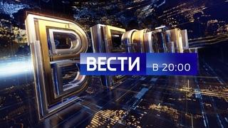 Вести в 20:00 от  аэропортов страны,5 миллионов проголосовавших.,почему Депардье неожиданно прописался в Новосибирске