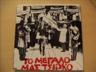 """ΞΥΛΟΥΡΗΣ  XILOURIS  ΚΑΡΕΖΗ  """"  ΤΟ ΜΕΓΑΛΟ ΜΑΣ ΤΣΙΡΚΟ """"  1973"""