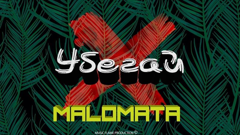 MALOMATA MORE Море