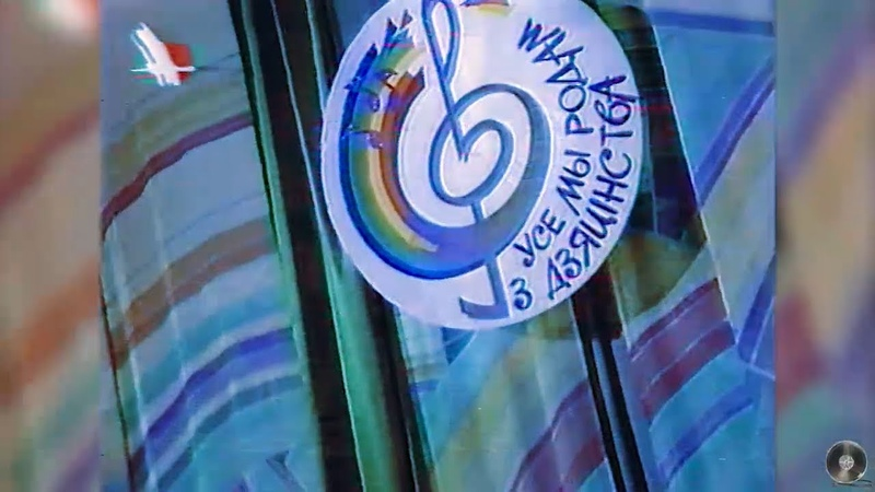 IV Всебелорусский телефестиваль Усе мы родам з дзяцінства БТ 199х