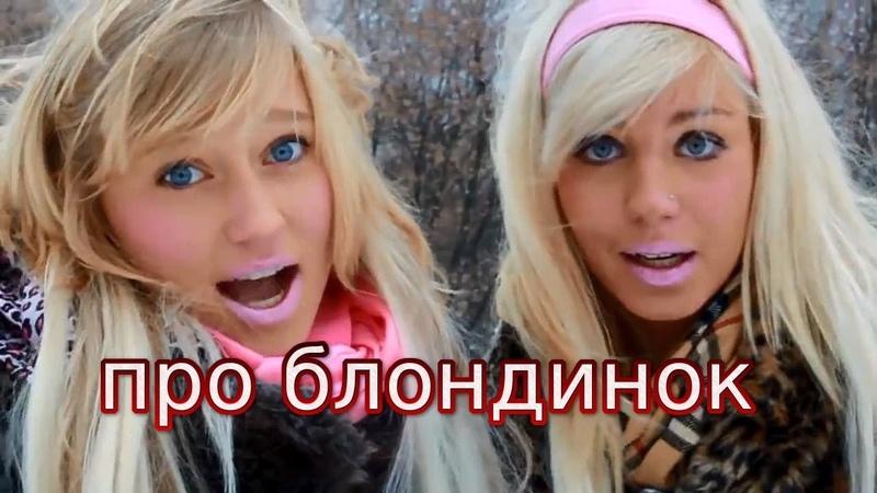Видео Анекдот Про Блондинок