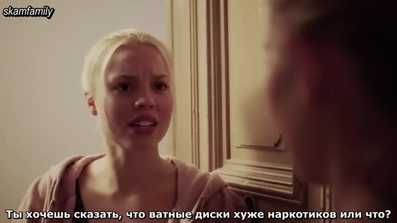 Skam Germany Сезон 2. Серия 1. Рус. субтитры
