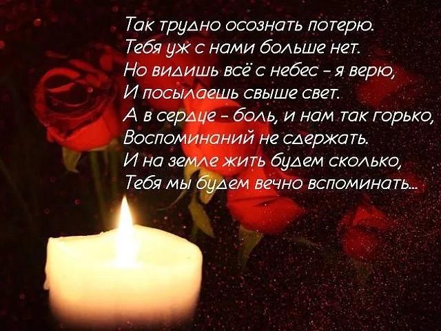 С днем рождения умершего человека стихи