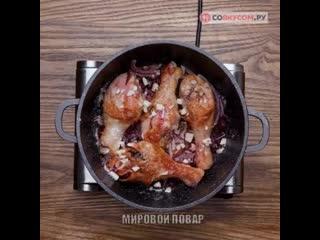 Нежнейшие куриные ножки с вишней  один из самых гармоничных и вкусных тандемов.