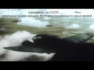Нападение на СССР(реальные видео-хроники ВОВ в цвете)
