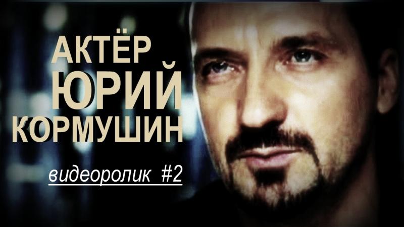 Актёр Юрий Кормушин видеоролик 2