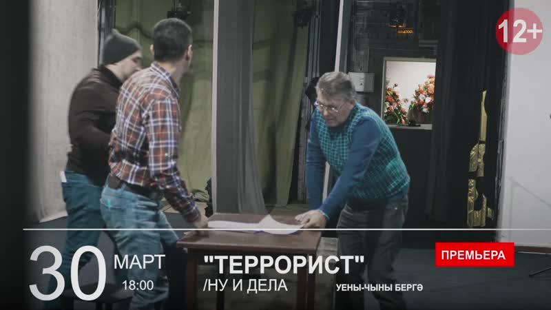 30 март көнне Әлмәт театрында премьера Террорист (Ну и дела)!