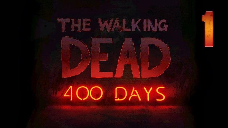 The Walking Dead 400 Days ★ 1 Винс, Уайет