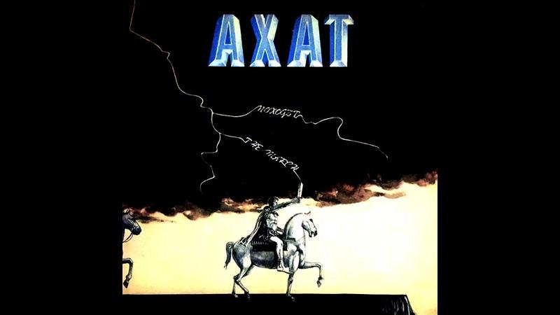 Ahat Pokhodŭt Ахат Походът Full Album
