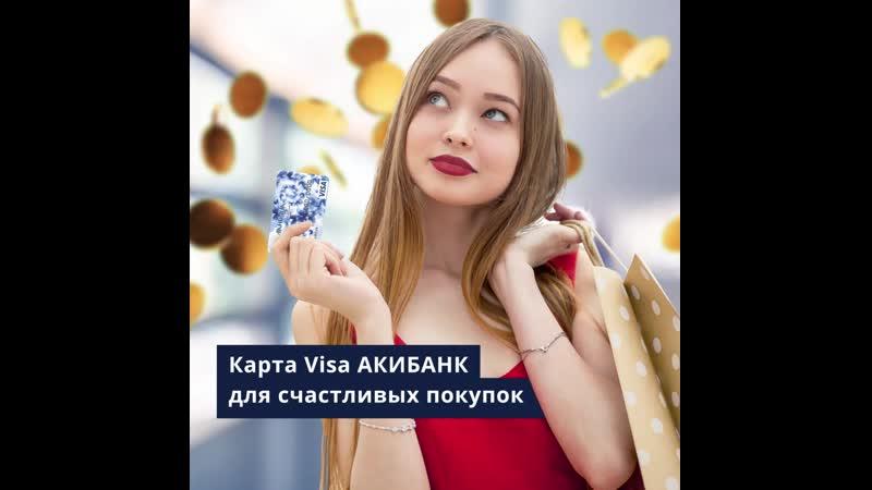 Карта Visa АКИБАНК для счастливых покупок!