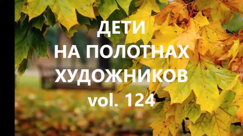 ДЕТИ НА ПОЛОТНАХ ХУДОЖНИКОВ vol. 124