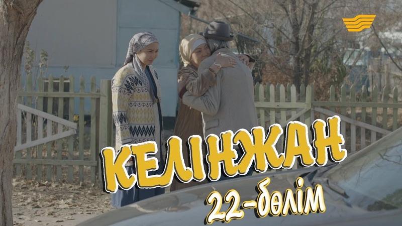 Келінжан 22 бөлім Келинжан 22 серия