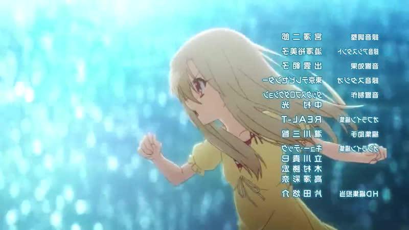 Судьба Девочка волшебница Илия ТВ 3 Эндинг 2 Fate kaleid liner Prisma Illya TV 3 Ending 2