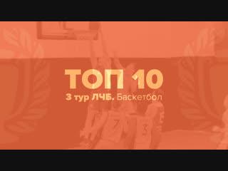ТОП 10 - ЛЧБ 3 тур. Баскетбол. Осень-2018