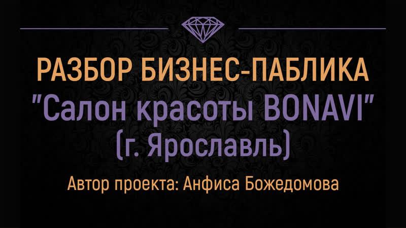 Разбор бизнес паблика Анфисы Божедомовой