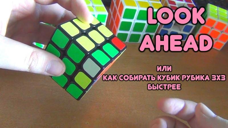 Look Ahead — Ускорение сборки кубика Рубика 3х3 Обучалка