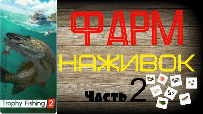 Трофейная рыбалка 2 Фарм НАЖИВОК ЧАСТЬ 2