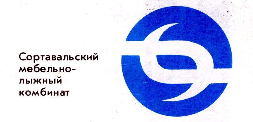 бренды советской карелии смлк вконтакте