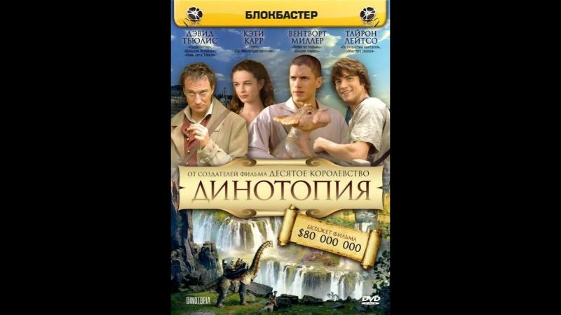 Динотопия (2002)