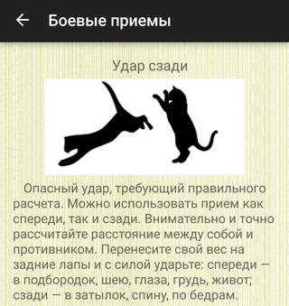 послана боевые приемы котов воителей с картинками разлучают, отдав под